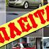 Μεγάλη απάτη μέσω Διαδικτύου, εξιχνίασε η αστυνομία με online πωλήσεις αυτοκινήτων στην ελληνική επικράτεια!!Πώς το κύκλωμα εξαπατούσε πολίτες!!