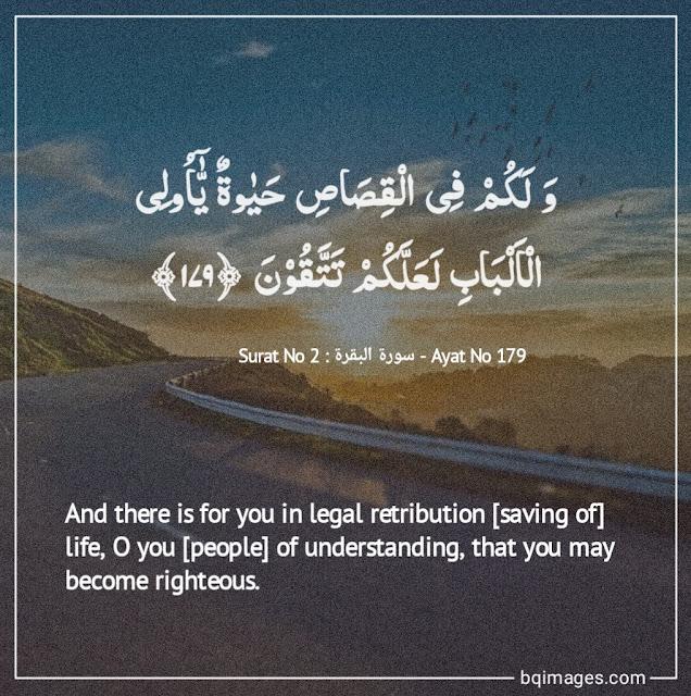 most beautiful ayat of quran