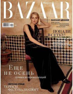 Читать онлайн журнал Harper's Bazaar (№7 июль 2018) или скачать журнал бесплатно