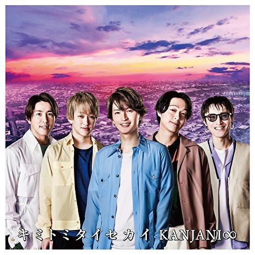 Kanjani8 - Kimi to Mitai Sekai (45th single!)