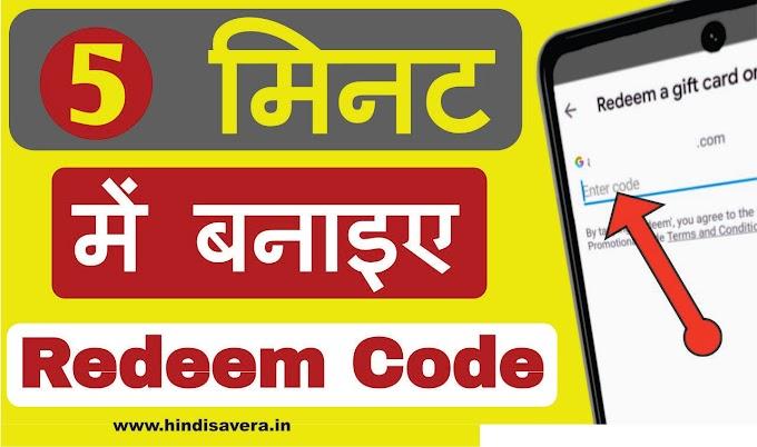 Redeem Code kya hai