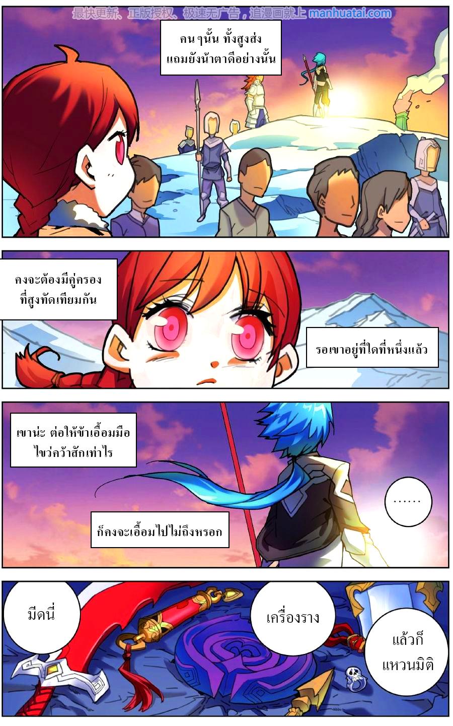 อ่านการ์ตูน Lord Xue Ying 3 ภาพที่ 16