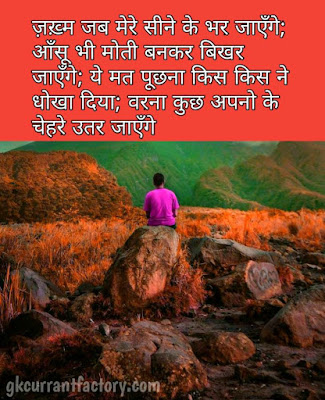 Alone Shayari, Alone Shayari Hindi, Alone Shayari in Hindi For Girlfriend & BF