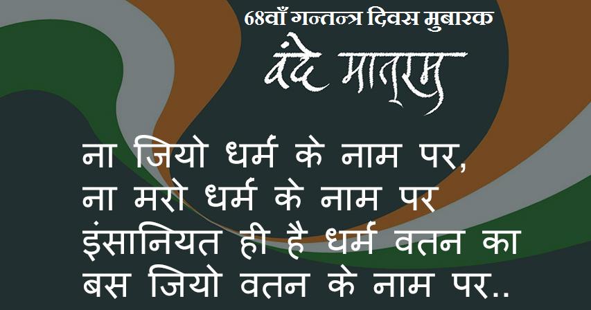 26 january poem in hindi 2018 : Gla mercedes le bon coin 760