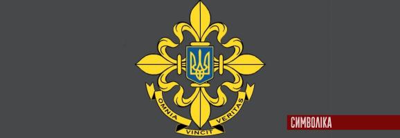 Нова символіка Служби зовнішньої розвідки України
