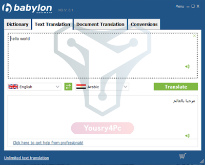 برنامج ترجمه بابيلون Babylon