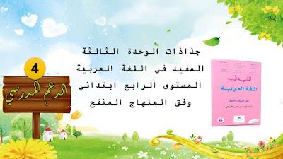 جذاذات الوحدة الثالثة لمرجع المفيد في اللغة العربية للمستوى الرابع