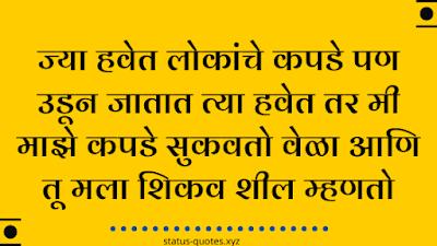 Royal Karbhar Marathi Status