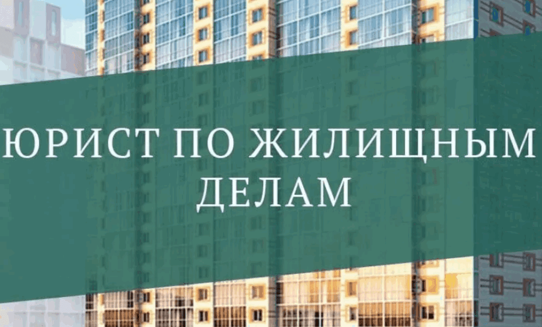 Юридическая консультация по жилищным вопросам