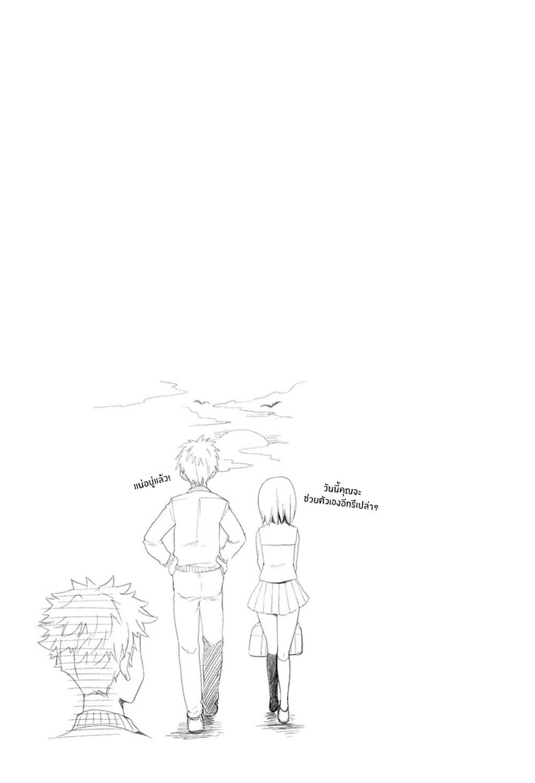 Henjo - Hen na Joshi Kousei Amaguri Senko - หน้า 25