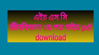 এইচ এস সি জীববিজ্ঞান ২য় পত্র গাইড pdf download