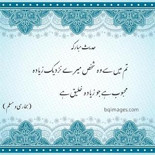 40 hadees  with Urdu translation pdf download