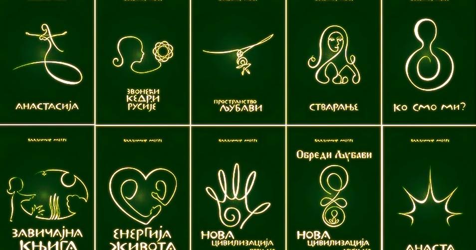 Zvoneci kedri rusije 1 anastasija