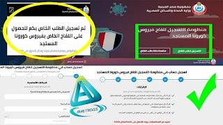 موقع وزارة الصحه لتسجيل لقاح كورونا مصر