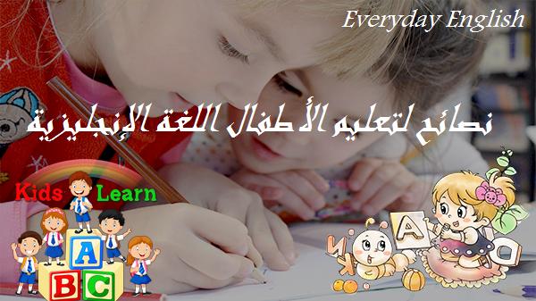 نصائح تعليم الانجليزي للاطفال المبتدئين