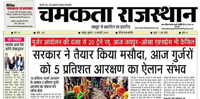 दैनिक चमकता राजस्थान 13 फरवरी 2019 ई-न्यूज़ पेपर