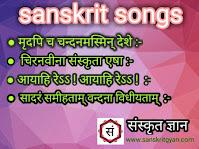 मृदपि च चन्दनम् संस्कृत गीत :-