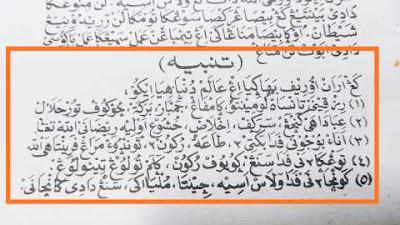 teks Al Mashobih an Nuraniyah KH. Abdullah Umar, Semarang