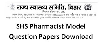 SHS Bihar Pharmacist Previous Question Paper and Syllabus 2019-20