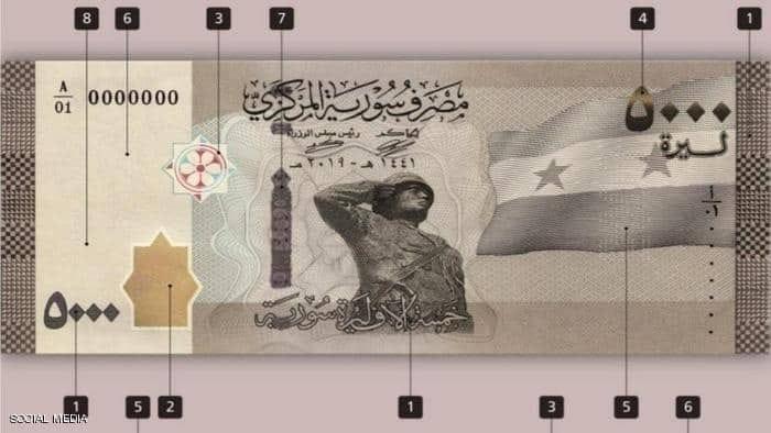 سوريا طرح ورقة نقدية جديدة هي الأكبر في تاريخ البلاد من فئة 5 آلاف ليرة وسط أسوأ أزمة اقتصادية