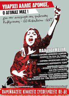 Όχι στις Υπηρεσιακές Μεταβολές καταπάτησης των εργασιακών δικαιωμάτων   και της αντιεκπαιδευτικής πολιτικής  Όλες οι τοποθετήσεις των εκπαιδευτικών να γίνουν με ανοιχτά τα σχολεία, διαφανείς και αντικειμενικές διαδικασίες  Παραστάσεις διαμαρτυρίας των ΕΛΜΕ : Δευτέρα 23/8,  12μ , ΔΔΕ Δυτικής Θεσσαλονίκης, Τρίτη 24/8, 12μ, ΔΔΕ Ανατολικής Θεσσαλονίκης
