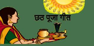 Chhath Puja geet