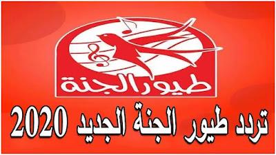 تردد قناة طيور الجنة الجديد بتاريخ اليوم 2020 على نايل سات وعربسات