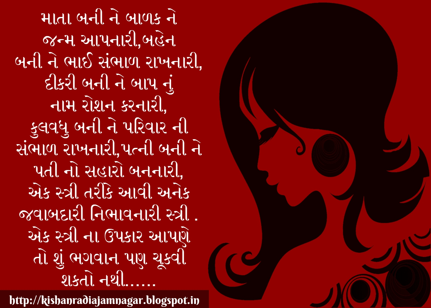 Gujarati Quote On International Womens Day Gujarati Suvichar