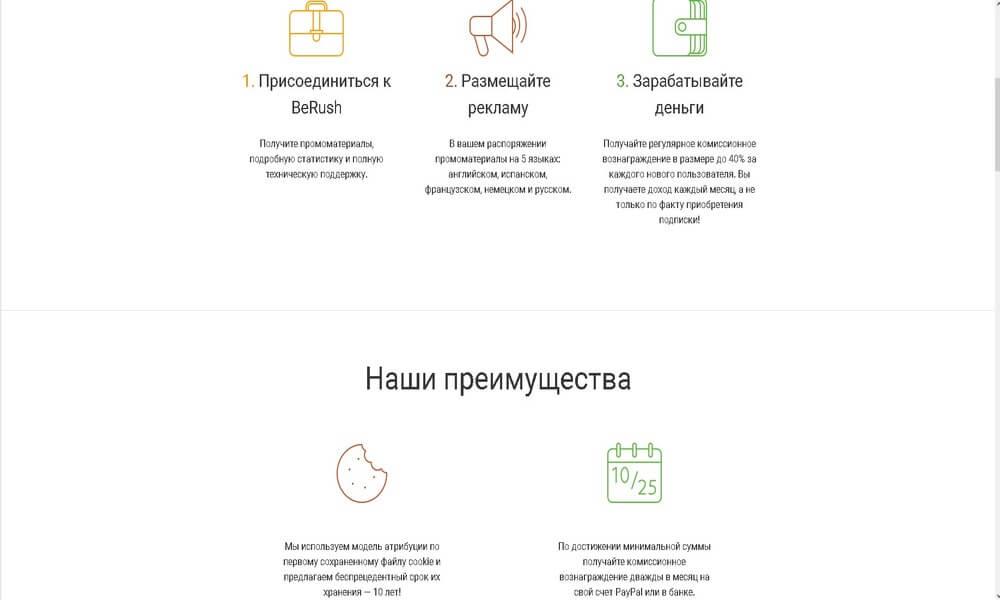 luchshie-partnerskie-programmy-dlya-blogerov-sajt-semrush-com-kak-zarabotat