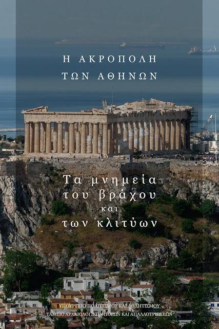 Για όσους αγαπούν τον αρχαίο ελληνικό πολιτισμό: Σερφάρισμα σε εκδόσεις του Ταμείου Αρχαιολογικών Πόρων