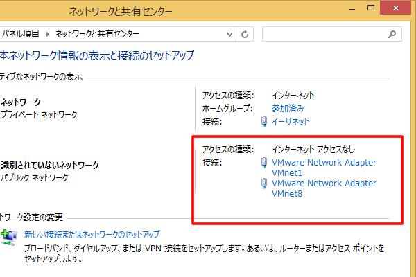 Windows 8.1のアップデート後 -3