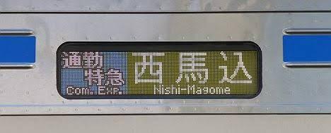 京成電鉄 通勤特急 西馬込行き2 3700形