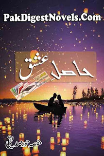 Haasil E Ishq Novel By Hafsa Hoor Siddiqui Pdf Download