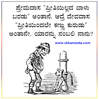 Devdasa Love Quotes in Kannada