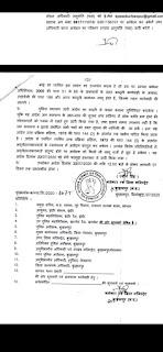 महाराष्ट्र राज्य के जिलों में आवागमन के संबंध में आदेश जारी