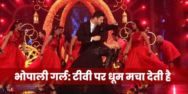 भोपाली गर्ल जो टीवी इंडस्ट्री की सबसे महंगी कलाकार बन गई, मिस भोपाल भी रह चुकी है | BHOPAL NEWS