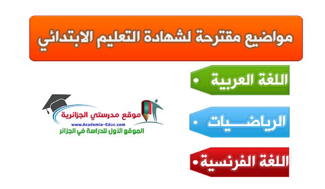 حوليات شهادة التعليم الإبتدائي مواضيع مقترحة مع الحلول pdf