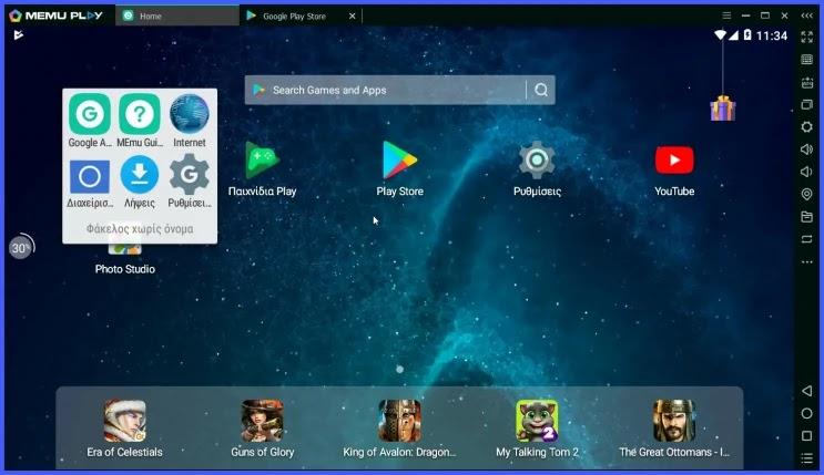 MEMU : Τρέξτε παιχνίδια και εφαρμογές Android  στον υπολογιστή σας