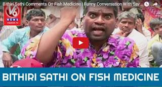 Bittiri Satti Comments On Fish Medicine | Funny Conversation With Savitri