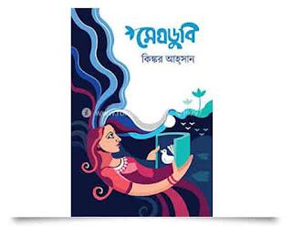 মেঘডুবি বই pdf download- কিঙ্কর আহসান