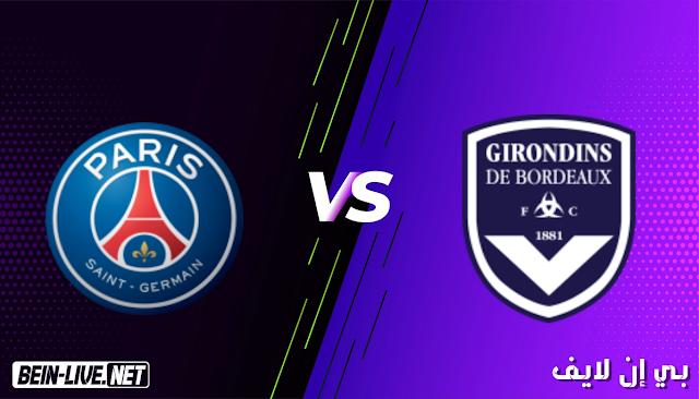 مشاهدة مباراة  باريس سان جيرمان و بوردو بث مباشر اليوم بتاريخ 03-03-2021 في الدوري الفرنسي