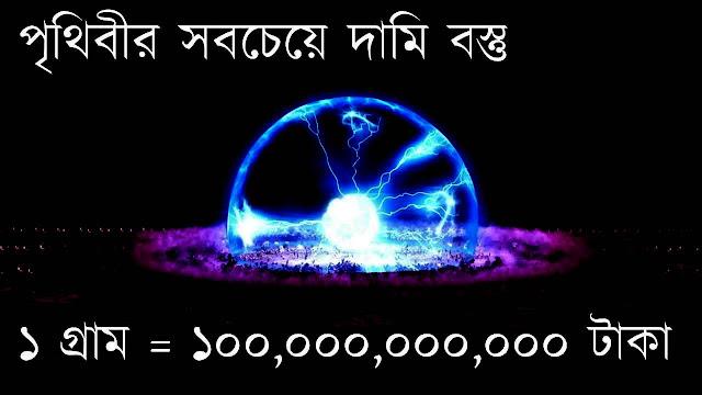 বিশ্বের সবচেয়ে দামি বস্তু .Most Expensive Thing In The Universe