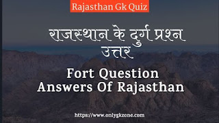 Fort-Question-Answers-Of-Rajasthan