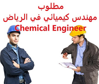 وظائف السعودية مطلوب مهندس كيميائي في الرياض  Chemical Engineer
