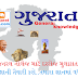 Gujarat GK IMP General Knowledge January 2019 Part -1