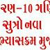 STD 10 MODEL PRACTICE PAPER MAHESANA JILLA MADHYAMIK SHALA SANGH