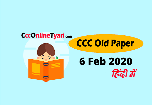 Ccc Latest/ Previous Question Papers 6 February 2020, Ccc Previous Year Question Papers With Answers, Ccc Question Papers With Answers 2020 Pdf, Ccc Question Papers With Answers Pdf,