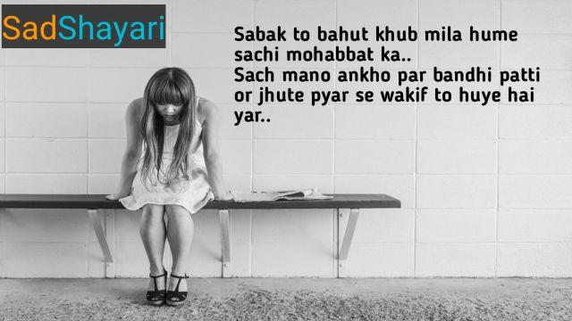 Sabak To Bahut Khub Mila Sad Shayari | Love Shayari | Brekup