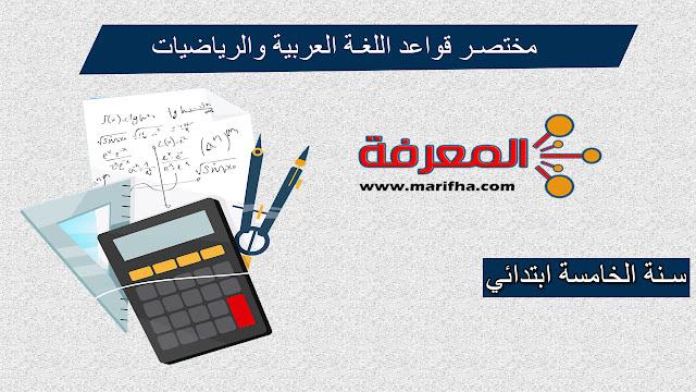 مختصر قواعد اللغة العربية والرياضيات للسنة 5 ابتدائي المكيفة مع الجيل الثاني