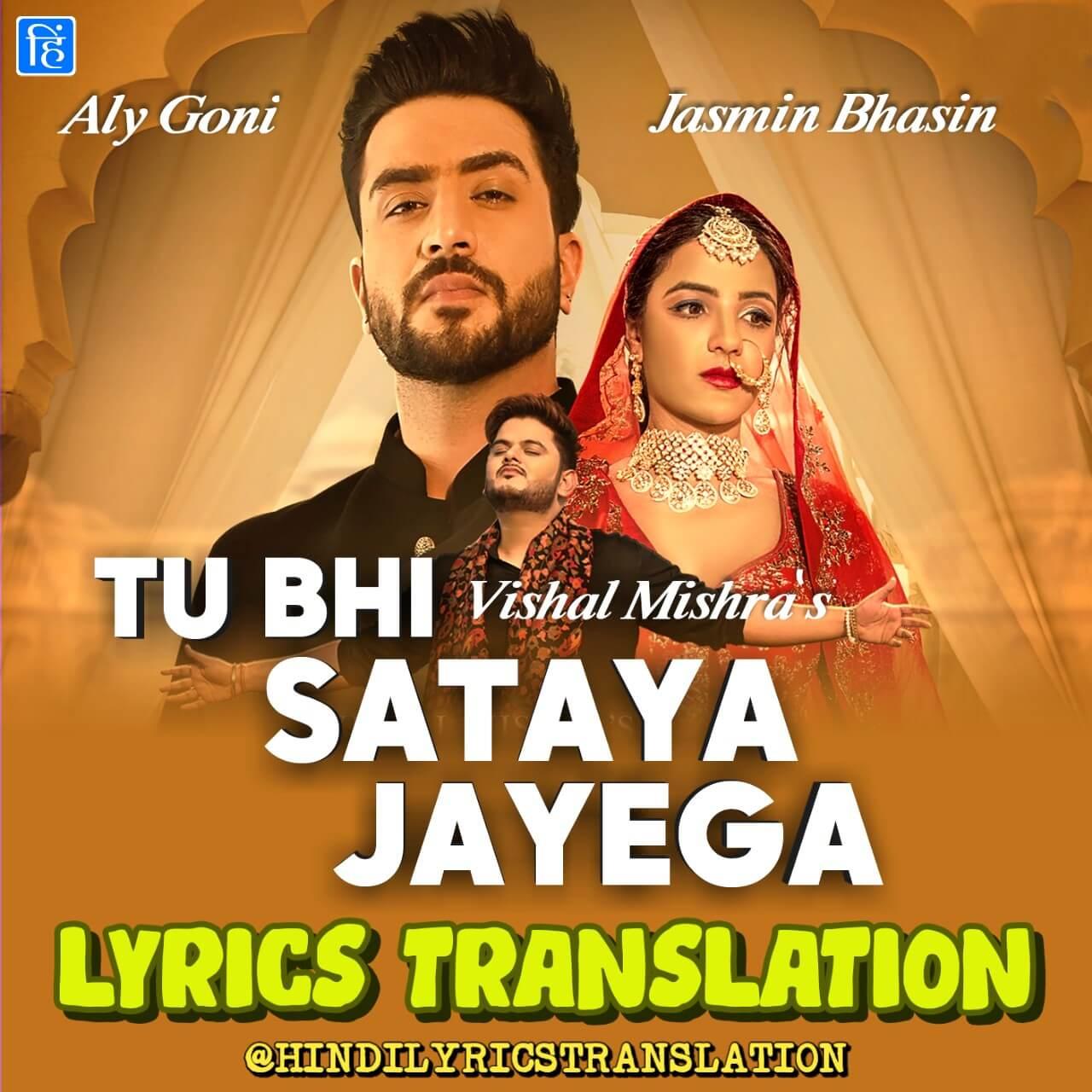 Tu Bhi Sataya Jayega Lyrics Translation In English - Vishal Mishra